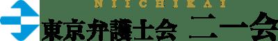 東京弁護士会の運営に貢献する弁護士の任意団体、二一会